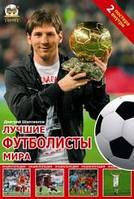 Найкращі футболісти світу. Енциклопедія про футбол, фото 1