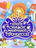 Книга сказок маленькой принцессы.