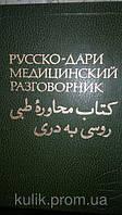 Приходько И. В. Розенбаум Л. Д. Русско-дари медицинский разговорник.