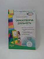 Ранок СДО Образотворча діяльність Молодший дошкільний вік (+CD) (Сучасна дошкільна освіта)