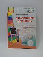 Ранок СДО Образотворча діяльність Ранній вік (+CD) (Сучасна дошкільна освіта)