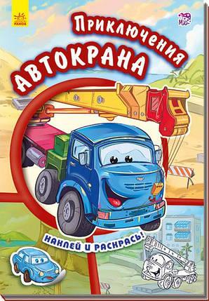 Ранок Тачки РУС Приключения Автокрана, фото 2