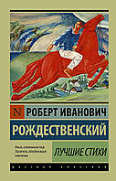 АСТ ЭксклюзивКласРус Рождественский Лучшие стихи