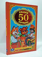 Умка 50 сказок и потешек Детская классика 140х215 мм