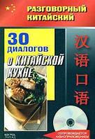 30 диалогов о китайской кухне (+ CD)