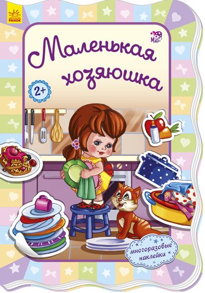 Ранок Для маленьких дівчаток Маленькая хозяюшка