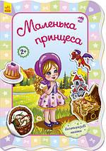 Ранок Для маленьких дівчаток Маленька принцеса, фото 3
