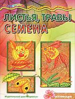 Листья, травы, семена. Аппликация из листьев