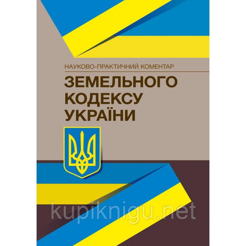 НПК земельного кодексу України. Станом на 12.02.2018 р.