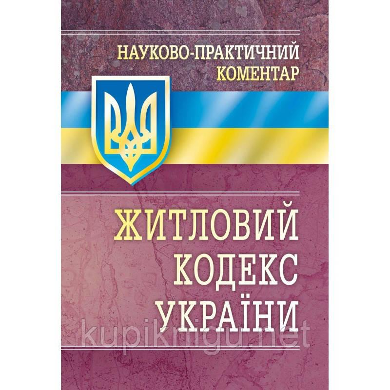 НПК Житлового кодексу України. Станом на 05.09.2017 р.