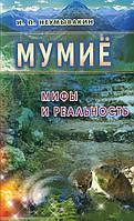 Мумиё: мифы и реальность