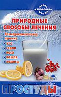 Природные способы лечения простуды