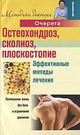 Остеохондроз, сколиоз, плоскостопие. Эффективные методы лечения