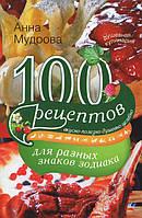 100 рецептов для разных знаков зодиака