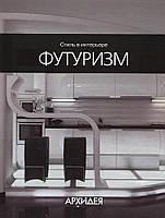 Стиль в интерьере. В 10 томах. Том 10. Футуризм