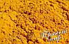Специя куркума желтая в/с