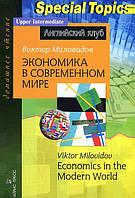 Экономика в современном мире / Economics in the Modern World
