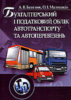 Бухгалтерской і податковий облік автотранспорту та перевезень
