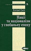 Нації та націоналізм у глобальну епоху