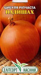 Семена лук Падишах 1г ЭлитСорт