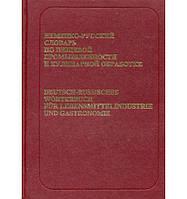 Немецко-русский словарь по пищевой промышленности