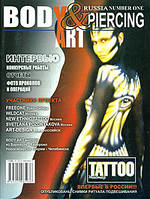 BodyArt & Piercing / Боди-Арт и Пирсинг