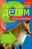 Расскажите детям о лесных животных. Карточки для занятий в детском саду