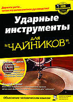 Ударные инструменты для чайников (+ CD-ROM)