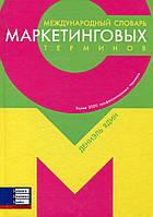 Международный словарь маркетинговых терминов. Более 2000 профессиональных терминов