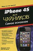 IPhone 4S для чайников. Самое основное