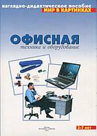 Офисная техника и оборудование. Наглядно-дидактическое пособие