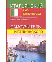 Черданцева т.з. самоучитель итальянского языка 3