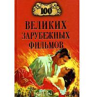 100 великих зарубежных фильмов