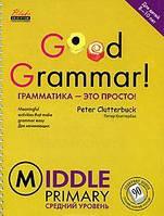 Good Grammar! Middle Primary / Грамматика - это просто! Средний уровень (на спирали)