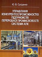 Управління конкурентоспроможністю підприємств переробної промисловості системи АПК