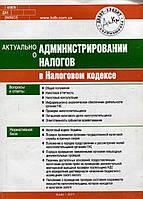 Актуально о администрировании налогов в Налоговом кодексе