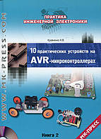 10 практических устройств на AVR-микроконтроллерах. Книга 2 (+ CD-ROM)