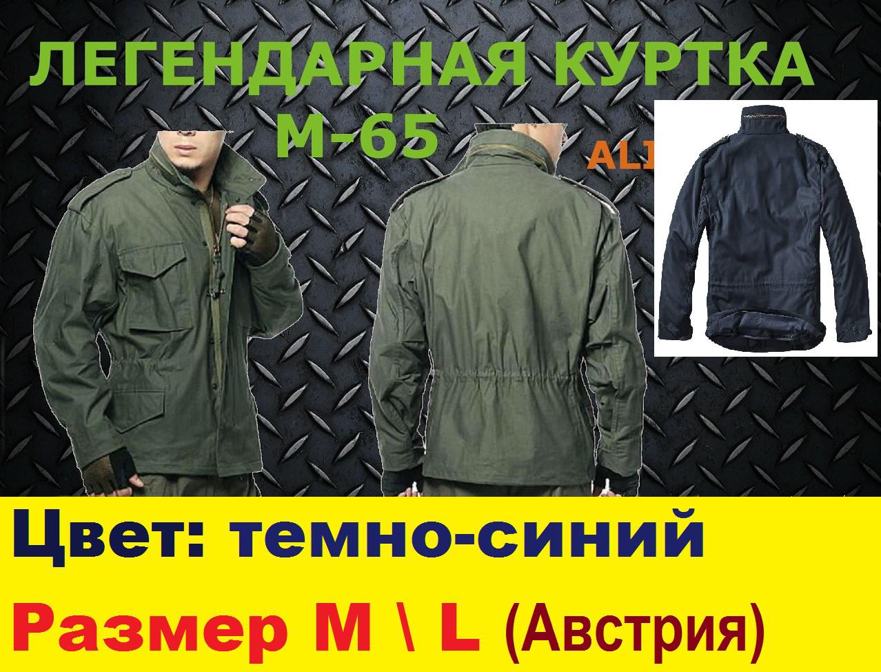 Куртка М-65. Армейская куртка со съемной подстежкой.Производство Австрия.