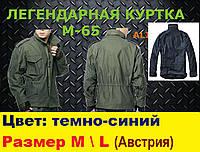 Куртка М-65. Армейская куртка со съемной подстежкой. Цвет темно-синий. Производство Австрия.