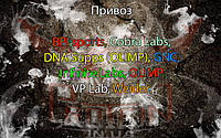 Поступление: BPI sports, Cobra Labs, DNA Supps (OLIMP), GNC, Infinite Labs, OLIMP, VP Lab, Weider.