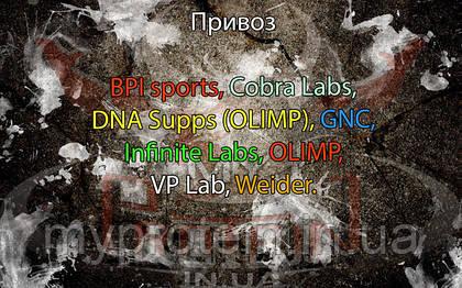 Поступление: BPI sports, Cobra Labs, DNA Supps (OLIMP), GNC, Infinite Labs, OLIMP, VP Lab, Weider.