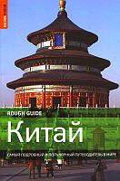 Китай. Самый подробный и популярный путеводитель в мире