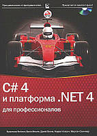 C#4.0 и платформа .NET 4 для профессионалов (+ CD-ROM)