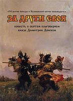 За други своя. Повесть о святом благоверном князе Дмитрии Донском
