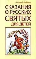 Сказания о русских святых для детей