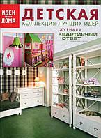Детская. Коллекция лучших идей журнала Квартирный ответ на квартирный вопрос