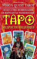 Искусство понимания и варианты толкованиия Таро