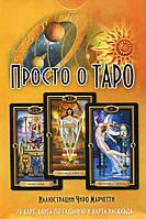 Просто о Таро (+ 78 карт и плакат)