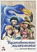 Крапивинские мальчишки (набор из 15 открыток)
