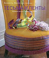 Тесьма и ленты. Украшение мебели и предметов интерьера